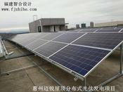 惠州迈锐光伏发电项目