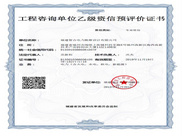 福建智合电力勘察设计有限公司获得《工程咨询单位乙级资信预评价证书》