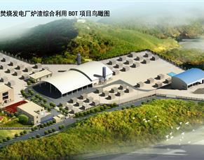 红庙岭垃圾发电厂炉渣利用项目